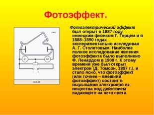 Фотоэффект. Фотоэлектрический эффект был открыт в 1887году немецким физиком