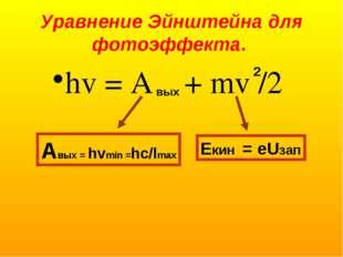 Уравнение Эйнштейна для фотоэффекта. hv = A + mv /2 2 вых Авых = hvmin =hc/lm