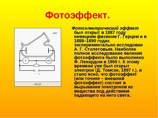 Фотоэффект. Фотоэлектрический эффект был открыт в 1887году немецким физиком...