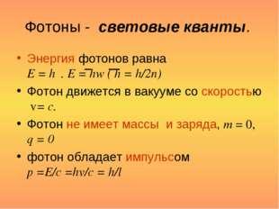 Фотоны - световые кванты. Энергия фотонов равна E=hν. E = hw ( h = h/2n) Фо