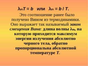 λmT=bилиλm=b/T. Это соотношение ранее было получено Вином из терм