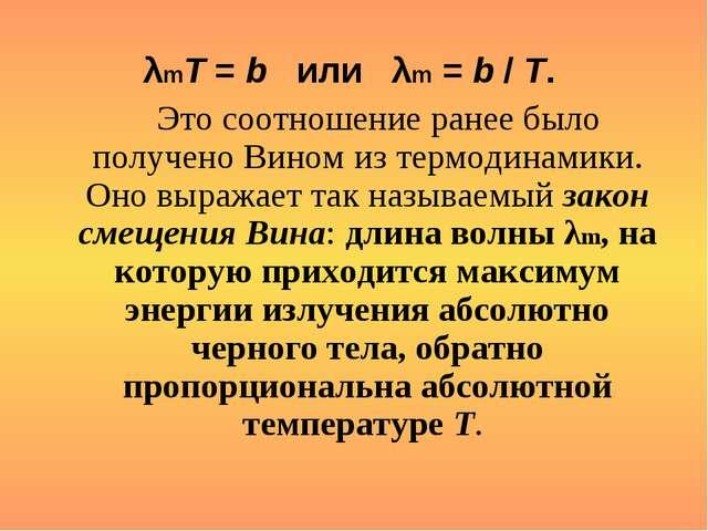 λmT=bилиλm=b/T. Это соотношение ранее было получено Вином из терм...