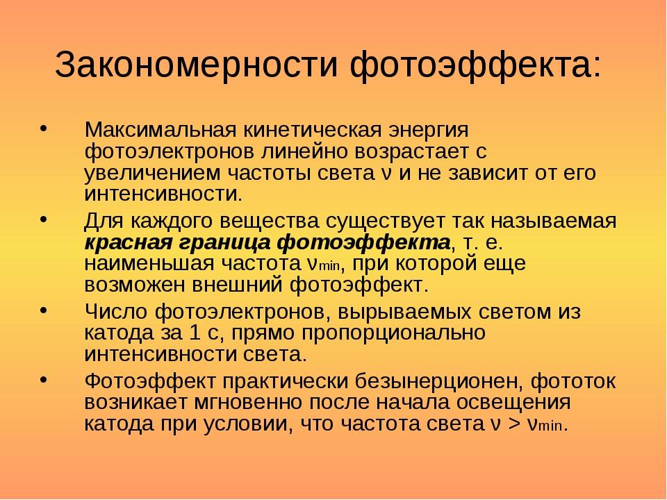 Закономерности фотоэффекта: Максимальная кинетическая энергия фотоэлектронов...