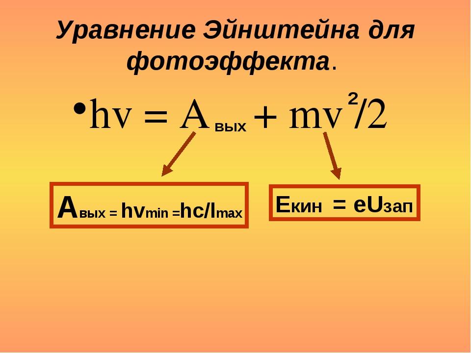 Уравнение Эйнштейна для фотоэффекта. hv = A + mv /2 2 вых Авых = hvmin =hc/lm...