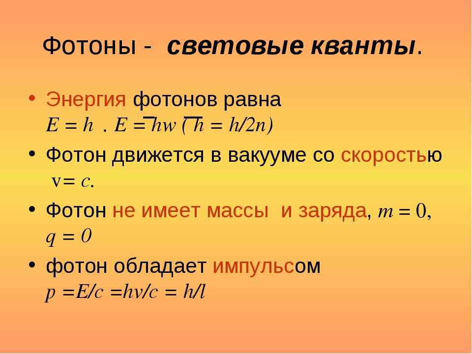 Фотоны - световые кванты. Энергия фотонов равна E=hν. E = hw ( h = h/2n) Фо...