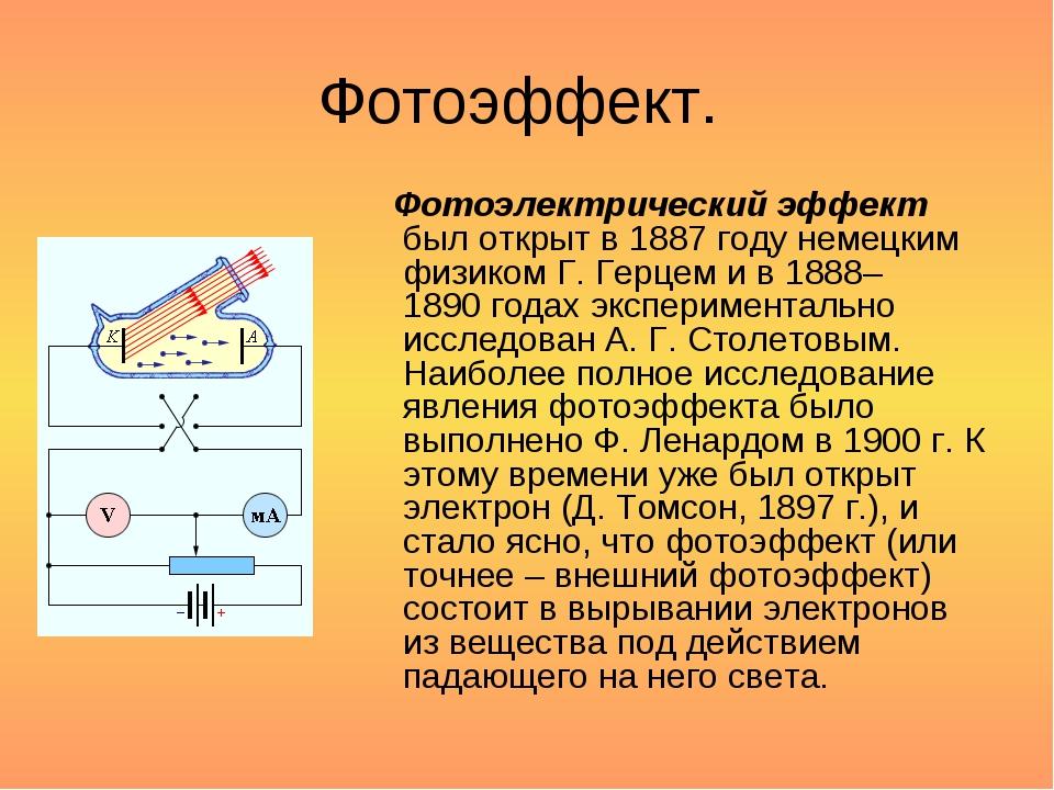 физика тема фотоэффект гибридный цихлид имеет