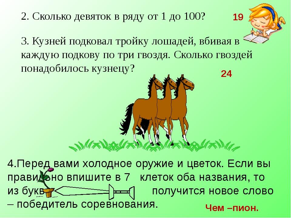 2. Сколько девяток в ряду от 1 до 100? 19 3. Кузней подковал тройку лошадей,...