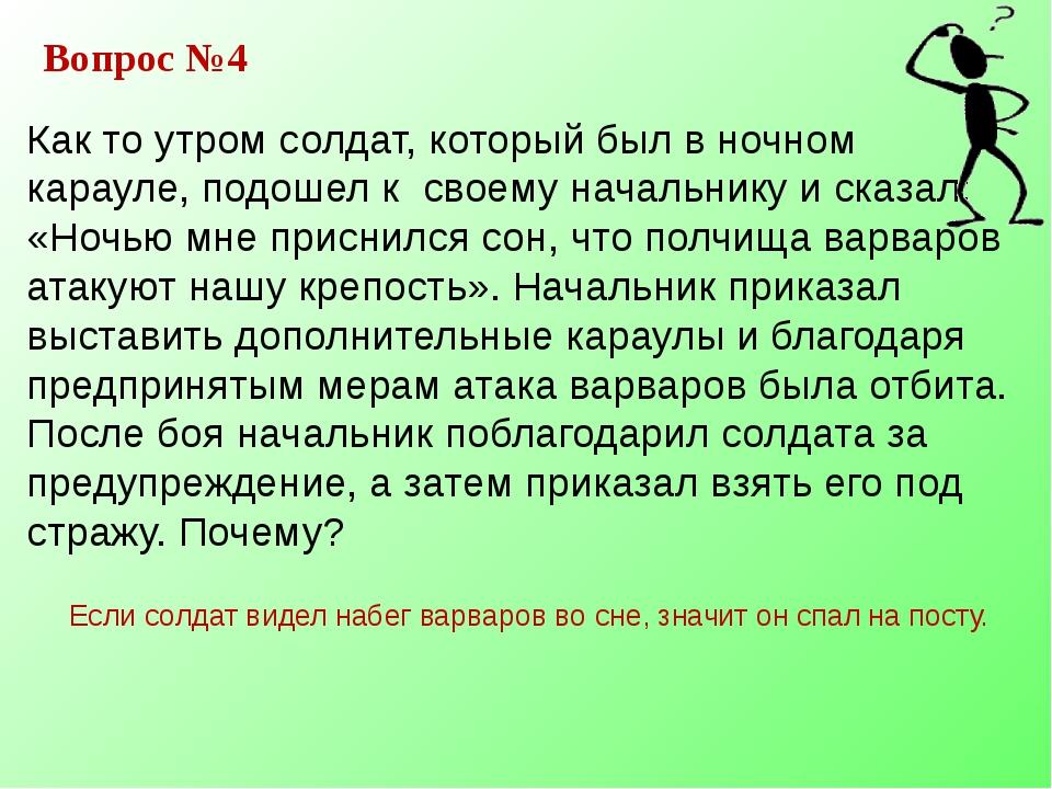 Вопрос №4 Как то утром солдат, который был в ночном карауле, подошел к своему...