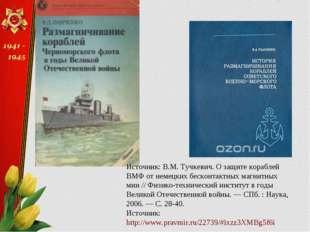 Источник: В.М. Тучкевич. О защите кораблей ВМФ от немецких бесконтактных магн