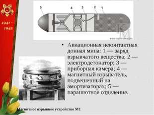 Авиационная неконтактная донная мина: 1 — заряд взрывчатого вещества; 2 — эле