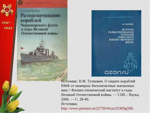 Источник: В.М. Тучкевич. О защите кораблей ВМФ от немецких бесконтактных магн...