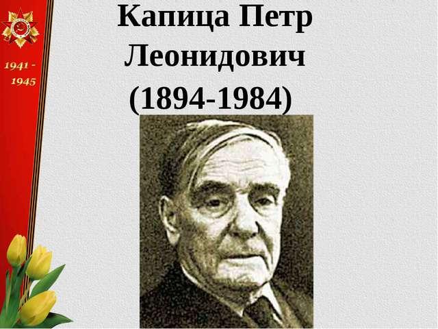 Капица Петр Леонидович (1894-1984)