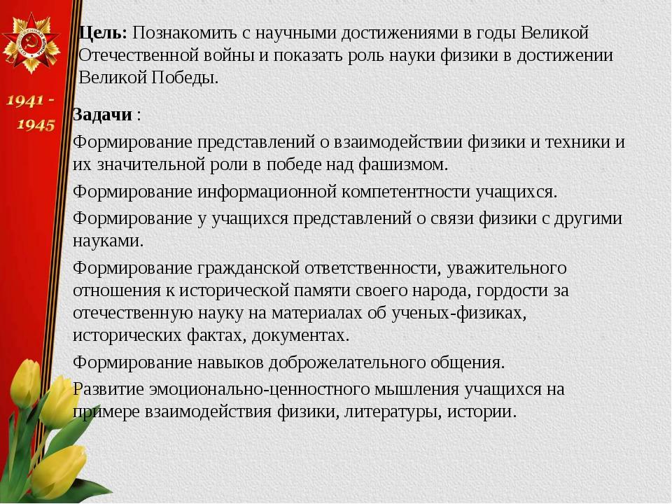 Цель: Познакомить с научными достижениями в годы Великой Отечественной войны...