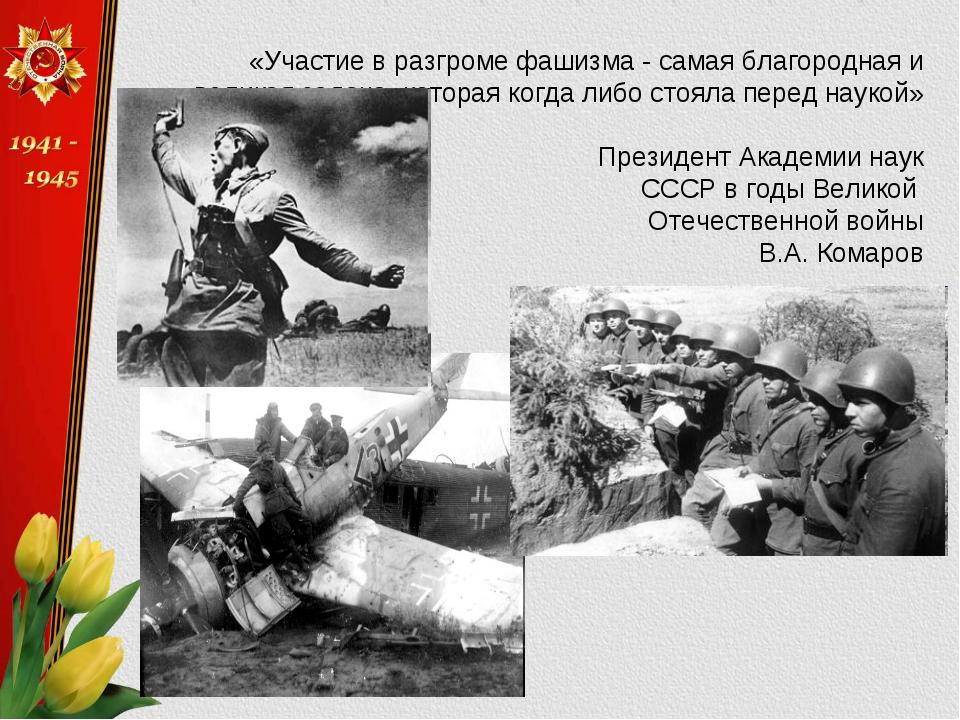«Участие в разгроме фашизма - самая благородная и великая задача, которая ког...