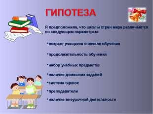 Я предположила, что школы стран мира различаются по следующим параметрам: пр