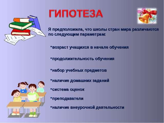 Я предположила, что школы стран мира различаются по следующим параметрам: пр...