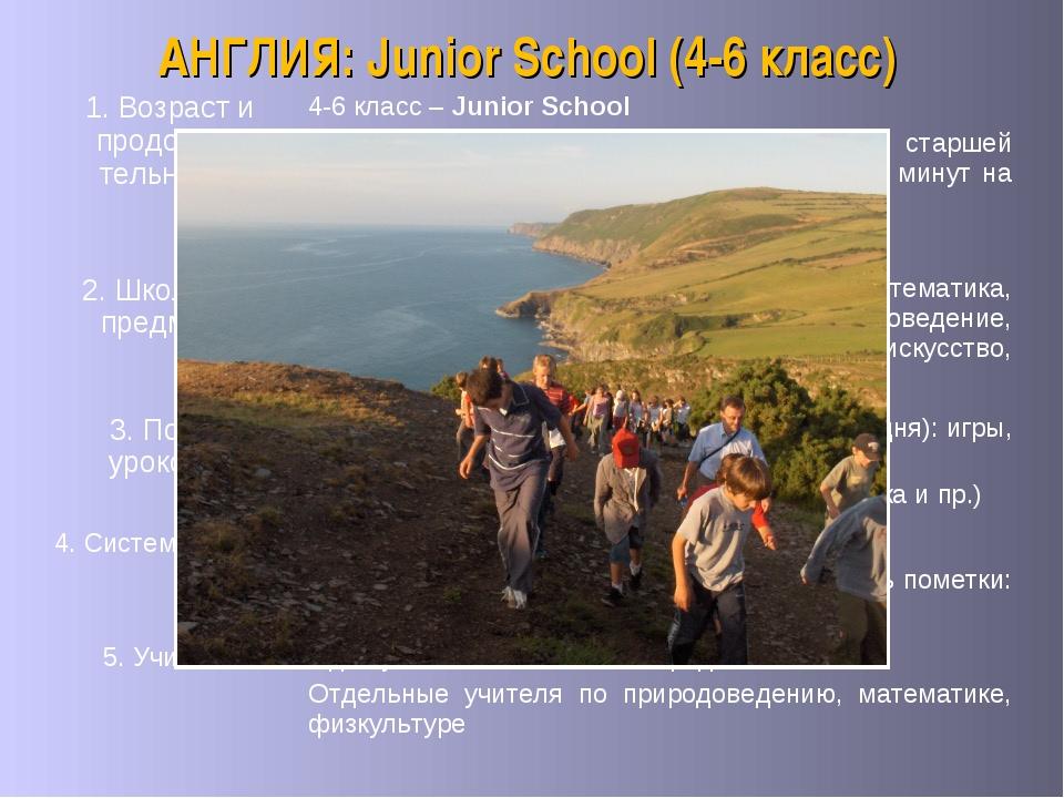 АНГЛИЯ: Junior School (4-6 класс) 5. Учителя Один учитель по основным предме...