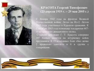 КРАСОТА Георгий Тимофеевич (23 апреля 1919 г. – 29 мая 2005 г.) С Января 1942