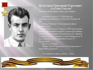 КочетковГригорийСергеевич 23.01.1904-17.08.1943 Родился в Мордовии в семье