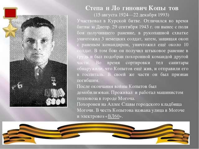 Степа́н Ло́гинович Копы́тов (15 августа 1924—22 декабря 1993)  Участвовал в...