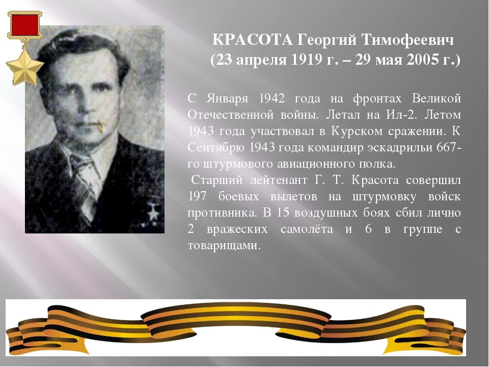 КРАСОТА Георгий Тимофеевич (23 апреля 1919 г. – 29 мая 2005 г.) С Января 1942...