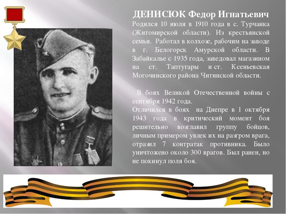 ДЕНИСЮКФедор Игнатьевич Родился 10 июля в 1910 года в с. Турчанка (Житомирск...