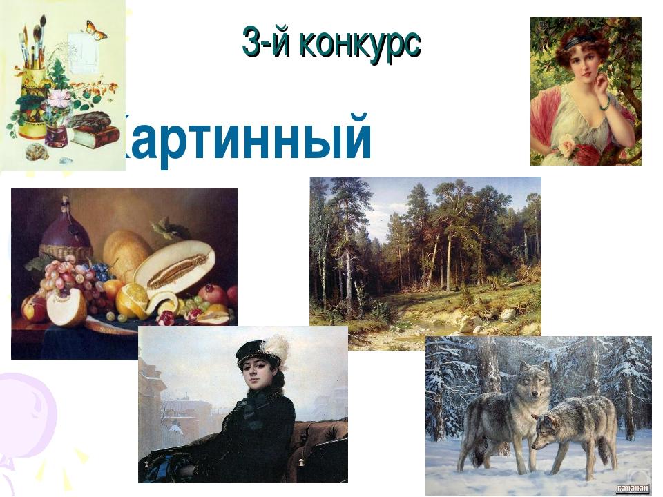 3-й конкурс Картинный