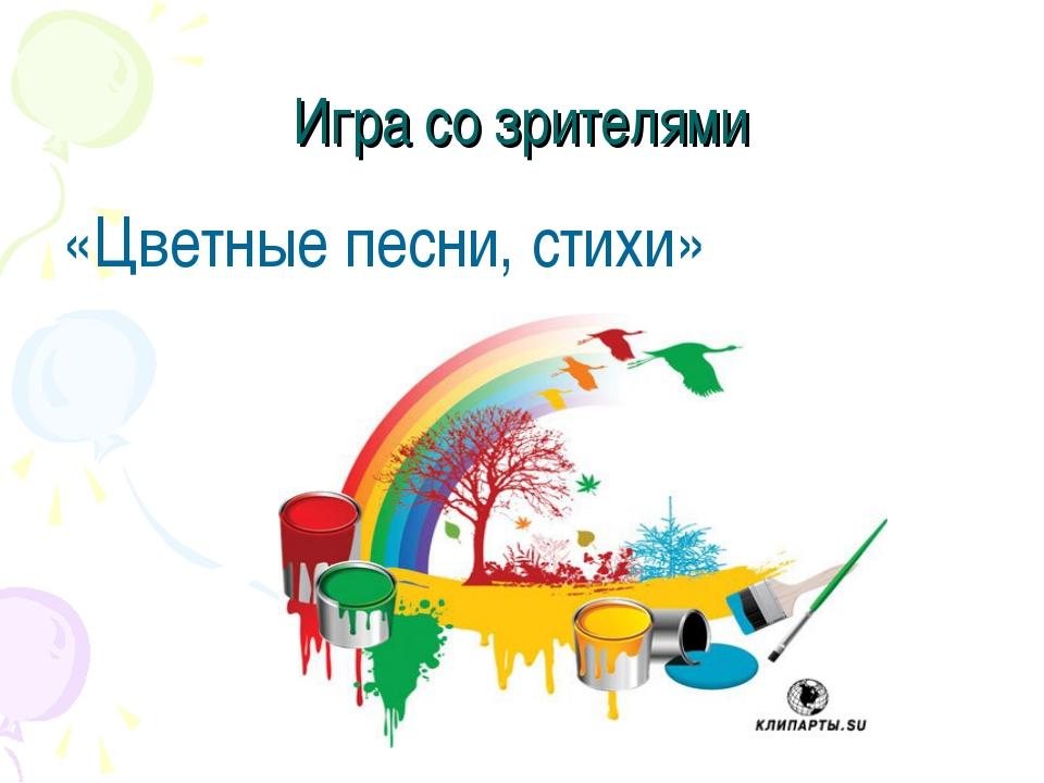 Игра со зрителями «Цветные песни, стихи»