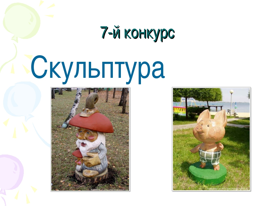 7-й конкурс Скульптура