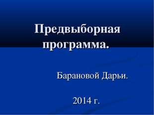 Предвыборная программа. Барановой Дарьи. 2014 г.