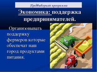 Экономика: поддержка предпринимателей. Организовывать поддержку фермеров кото