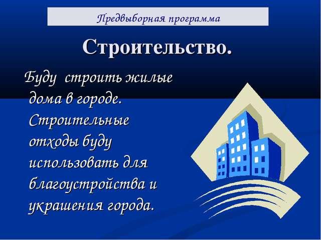 Строительство. Буду строить жилые дома в городе. Строительные отходы буду исп...