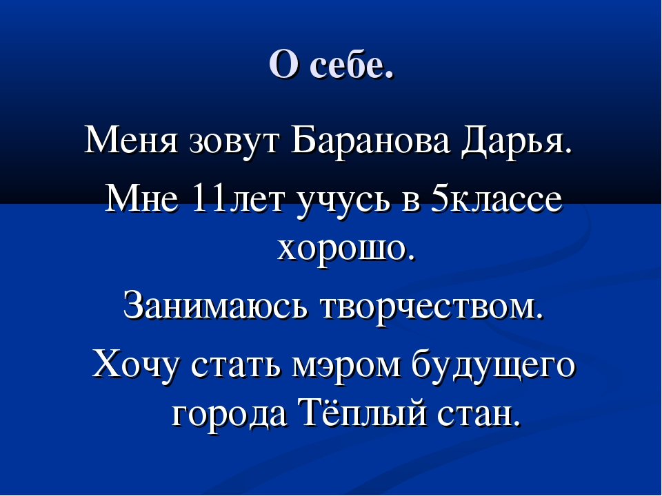 О себе. Меня зовут Баранова Дарья. Мне 11лет учусь в 5классе хорошо. Занимаюс...