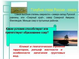 Голубые глаза России - озера Самая высокая степень озерности – северо-запад Р