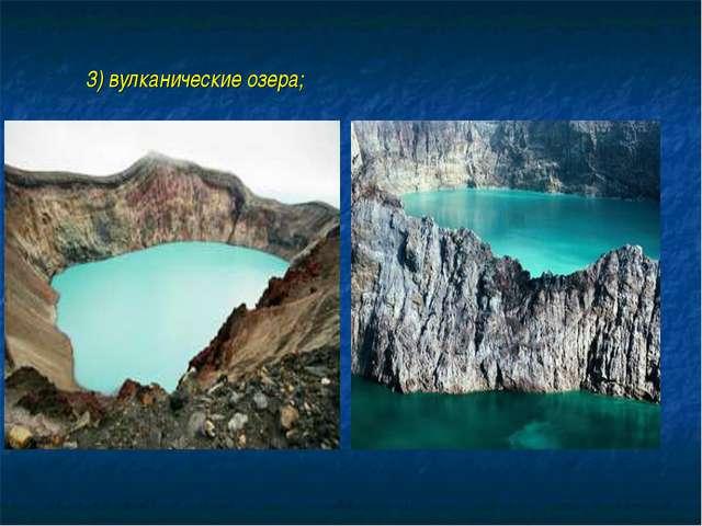 3) вулканические озера;