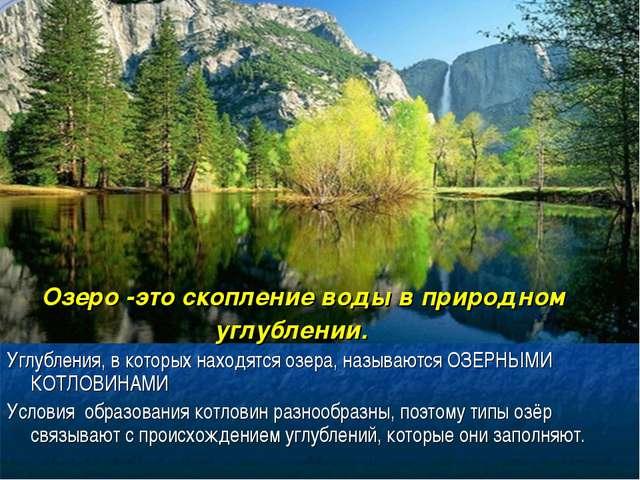 Озеро -это скопление воды в природном углублении. Углубления, в которых нахо...