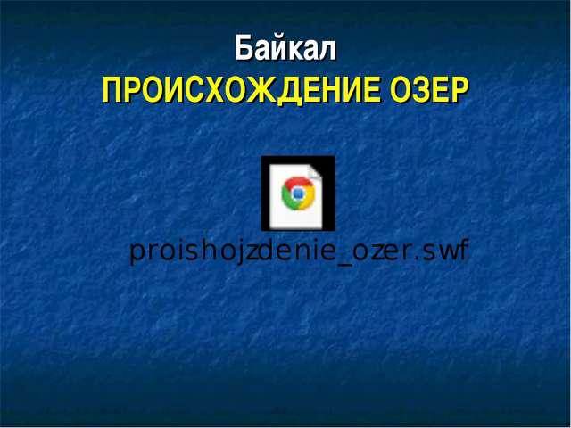 Байкал ПРОИСХОЖДЕНИЕ ОЗЕР