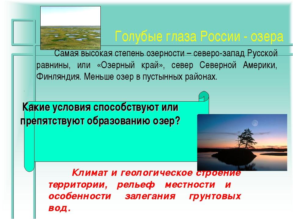 Голубые глаза России - озера Самая высокая степень озерности – северо-запад Р...