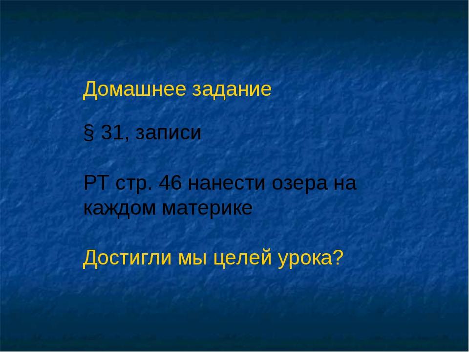 Домашнее задание § 31, записи РТ стр. 46 нанести озера на каждом материке Дос...