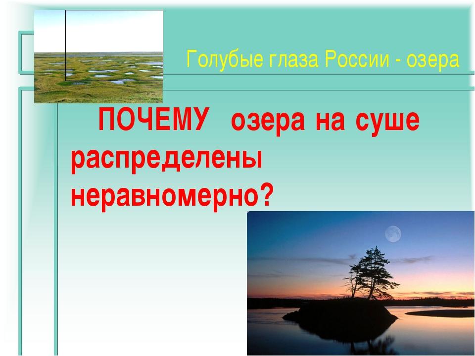 Голубые глаза России - озера ПОЧЕМУ озера на суше распределены неравномерно?
