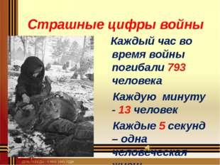Страшные цифры войны Каждый час во время войны погибали 793 человека Каждую