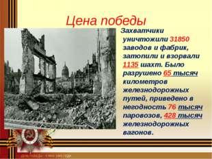 Цена победы Захватчики уничтожили 31850 заводов и фабрик, затопили и взорвали