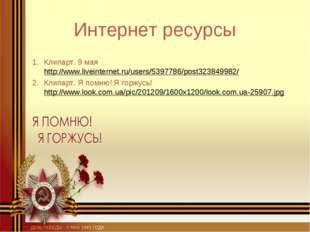 Интернет ресурсы Клипарт. 9 мая http://www.liveinternet.ru/users/5397786/post