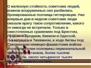 О железную стойкость советских людей, воинов вооруженных сил разбились бронир