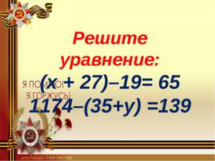 Решите уравнение: (х + 27)–19= 65 1174–(35+у) =139