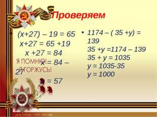 1174 – ( 35 +у) = 139 35 +у =1174 – 139 35 + у = 1035 у = 1035-35 у = 1000 Пр