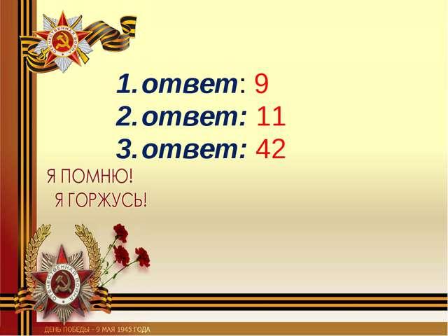 ответ: 9 ответ: 11 ответ: 42