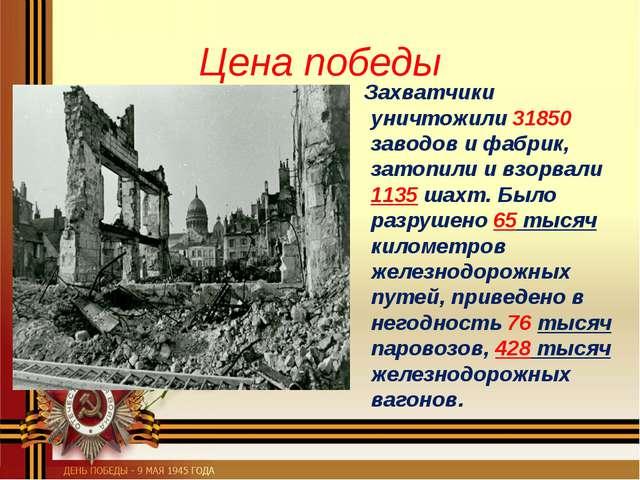Цена победы Захватчики уничтожили 31850 заводов и фабрик, затопили и взорвали...