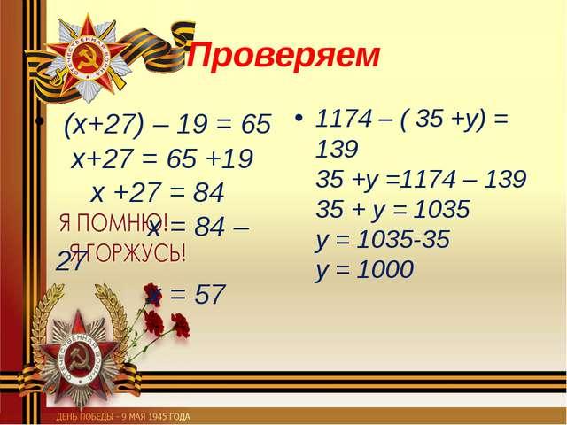1174 – ( 35 +у) = 139 35 +у =1174 – 139 35 + у = 1035 у = 1035-35 у = 1000 Пр...