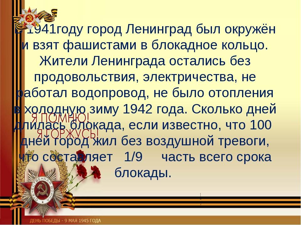 В 1941году город Ленинград был окружён и взят фашистами в блокадное кольцо. Ж...